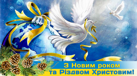 Проводжаємо старий та зустрічаємо Новий Рік)))))