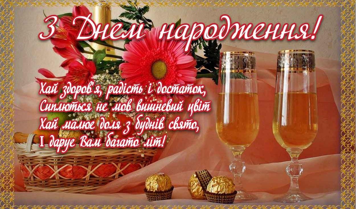Поздравление мужчины с днем рождения на украинском языке 93